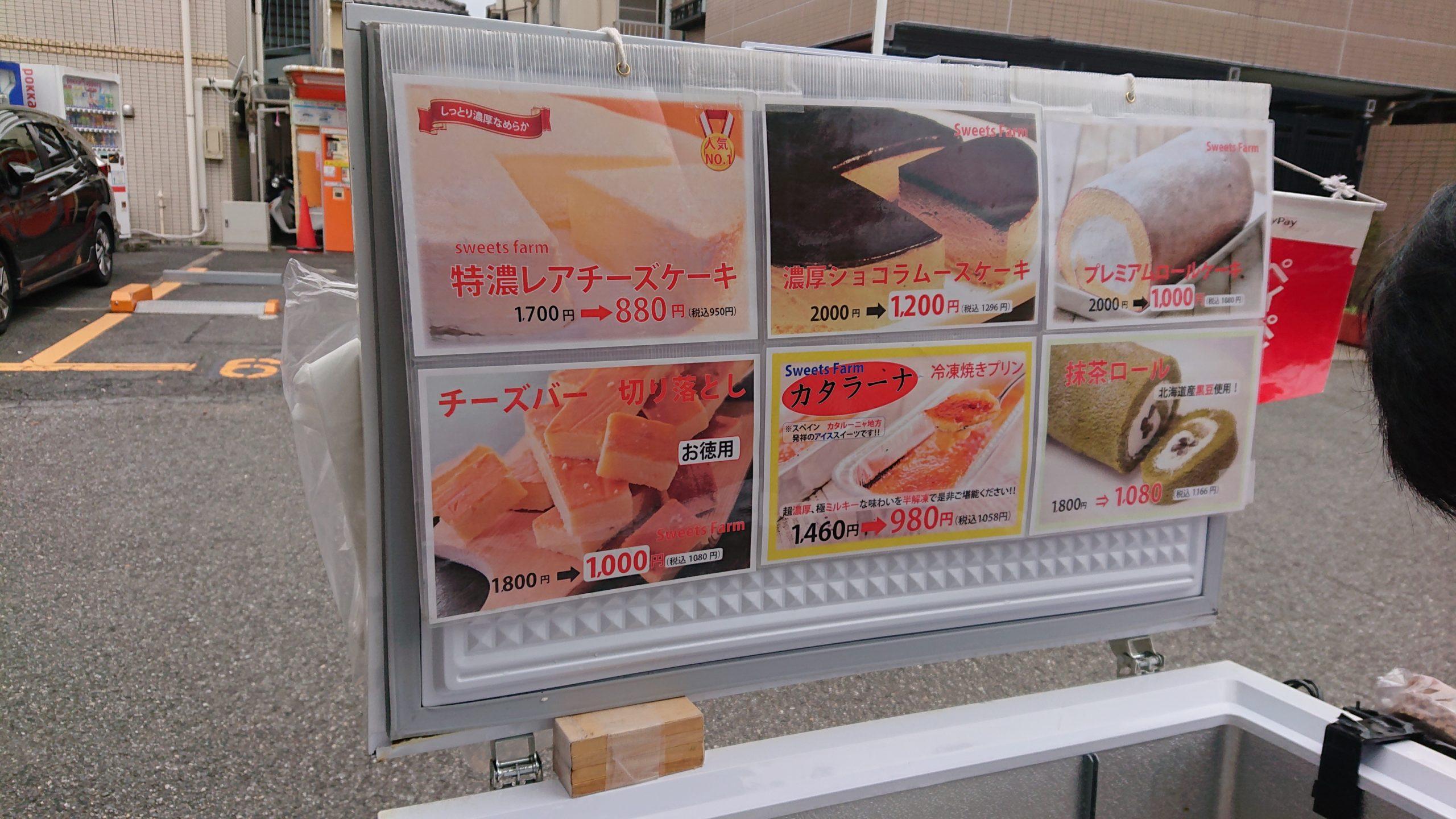 洋菓子 評判 柴田 店 移動 販売 濃厚!北海道スイーツ直売フェアのチーズケーキが驚愕の美味しさ!@西荻窪