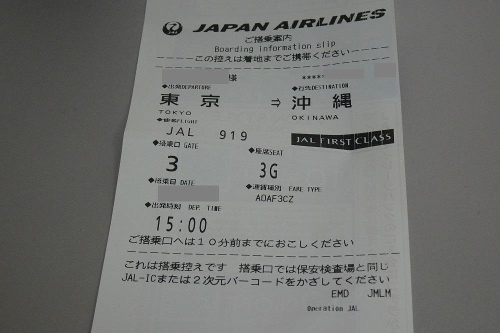 日本航空(JAL)の沖縄行きチケット
