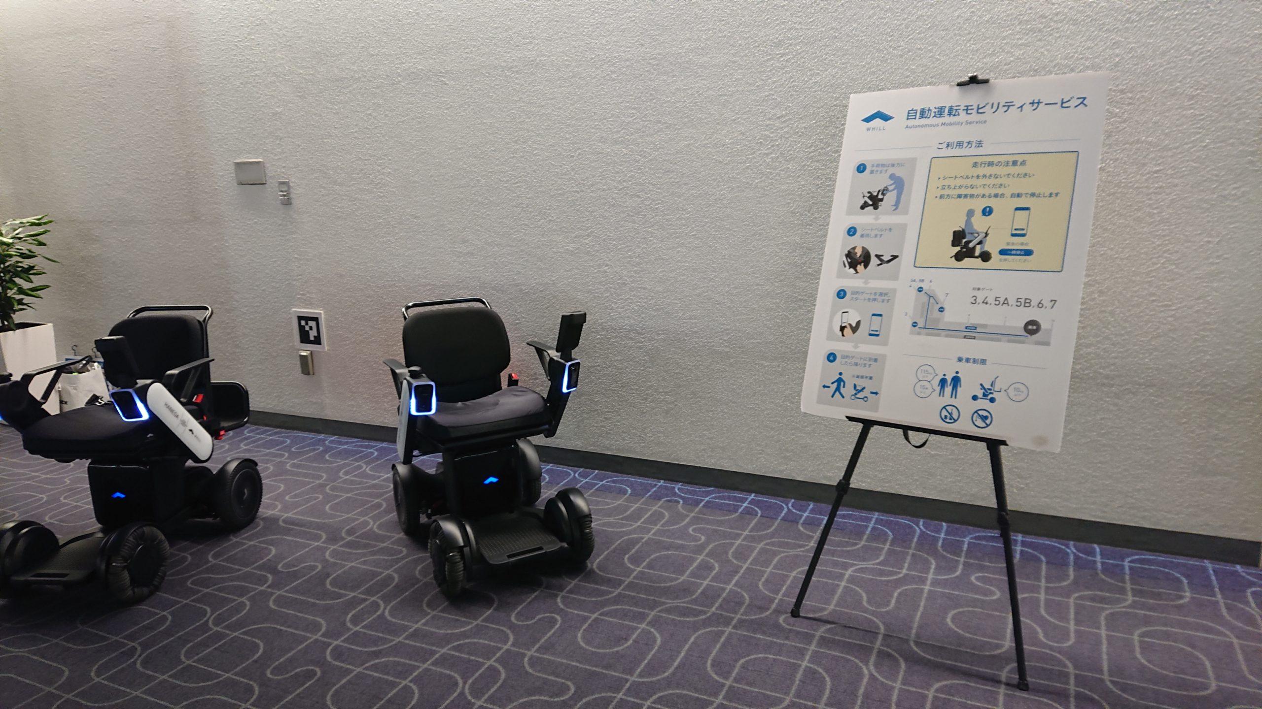羽田空港第一ターミナル内の自動運転パーソナルモビリティ