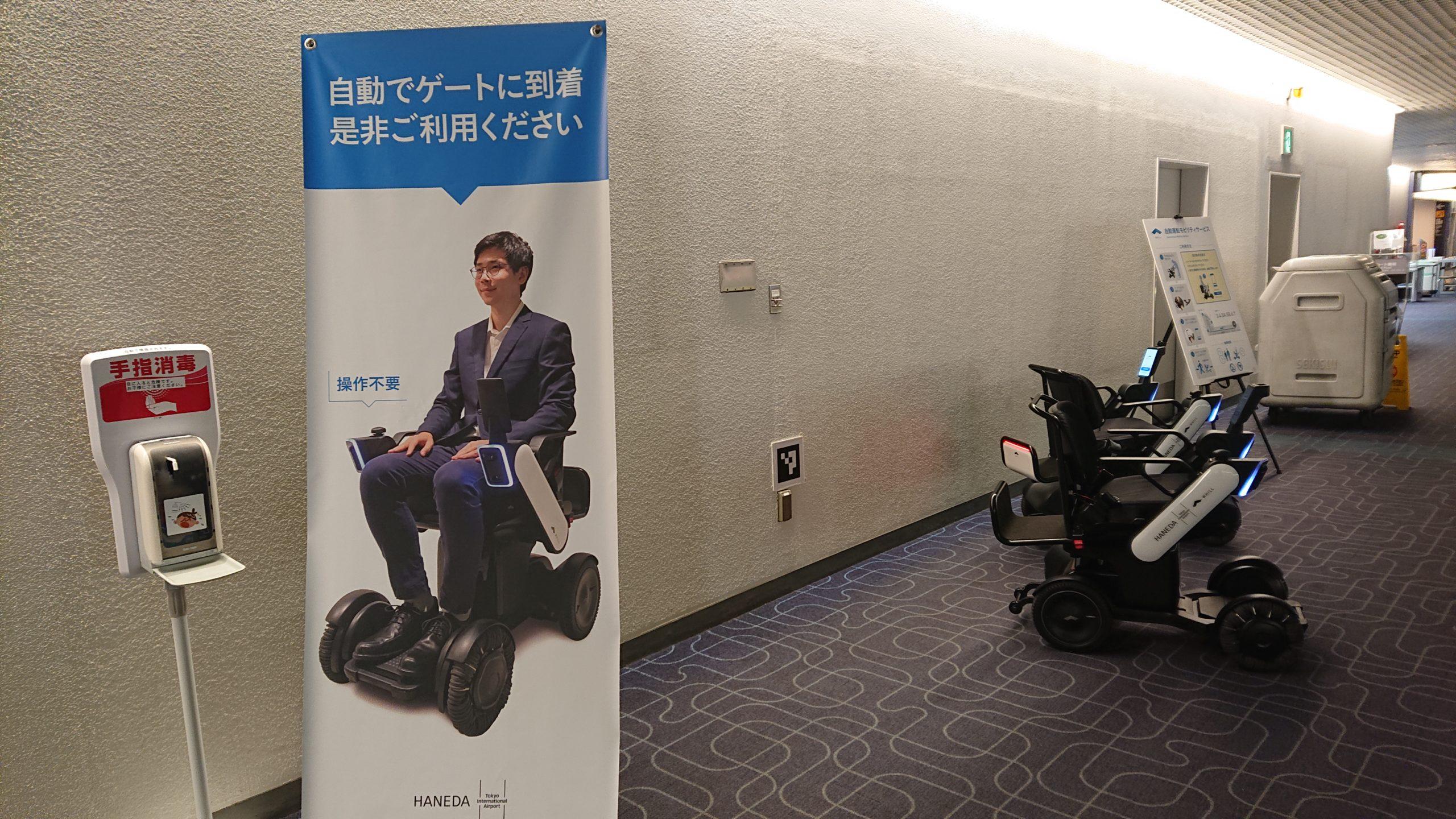 羽田空港の自動運転パーソナルモビリティの看板