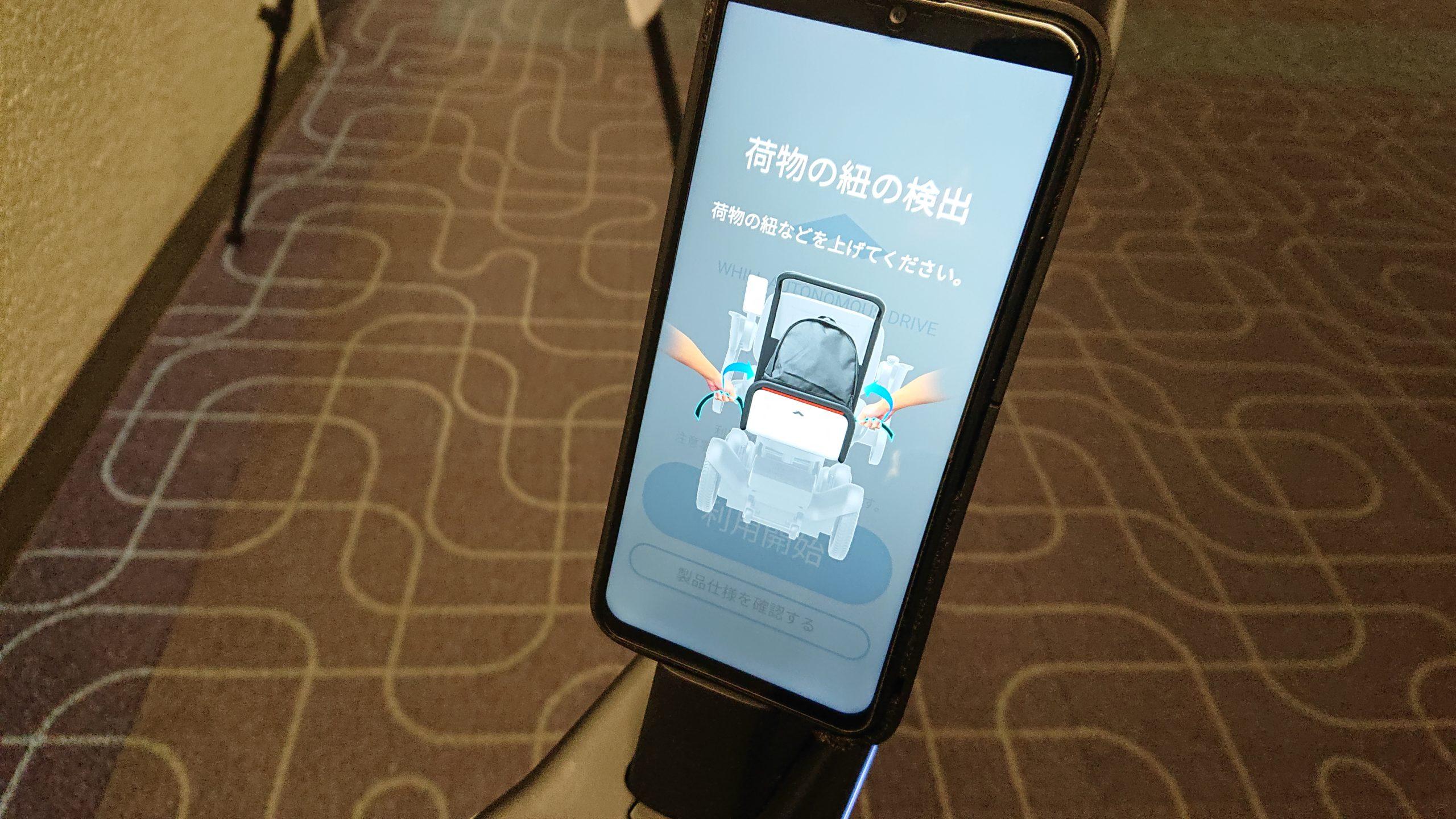 羽田空港第1ターミナル内の自動運転パーソナルモビリティが荷物の紐を感知してアラートを出している画面