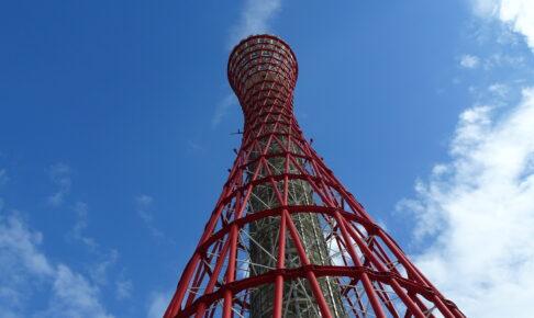 神戸ポートタワーを見上げたアングル