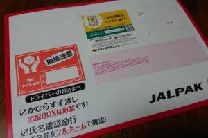 JALパックの郵送物