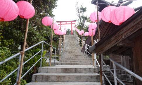 奥武山公園にある琉球八社の一つの沖宮の階段