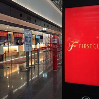羽田空港南ウイングのファーストクラスチェックインカウンターの案内