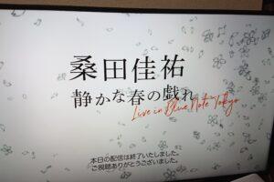 桑田佳祐ブルーノートライブのエンディング