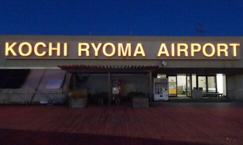 高知龍馬空港の展望デッキからみるサイン