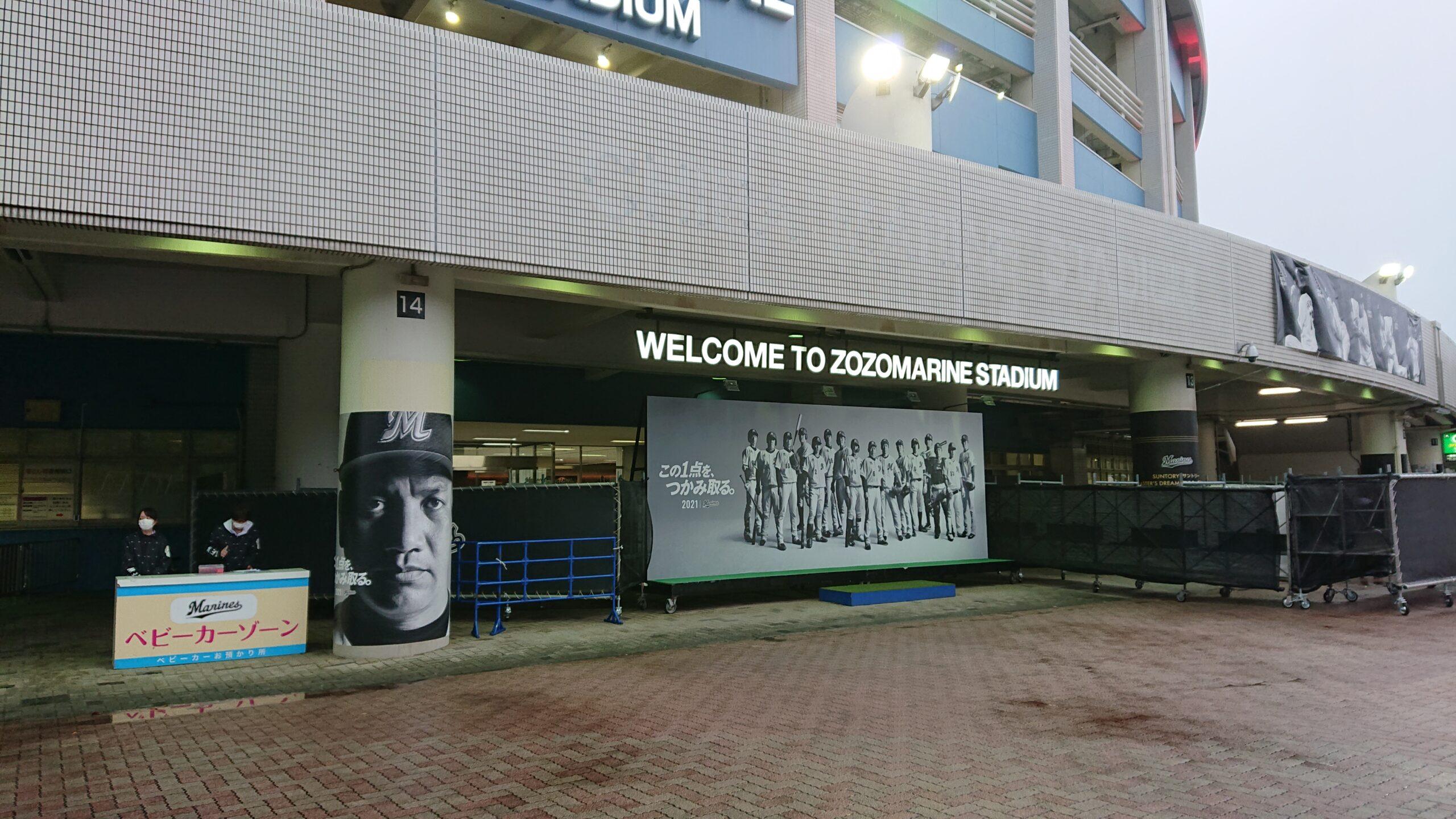 ZOZOマリンスタジアムのベビーカー置き場
