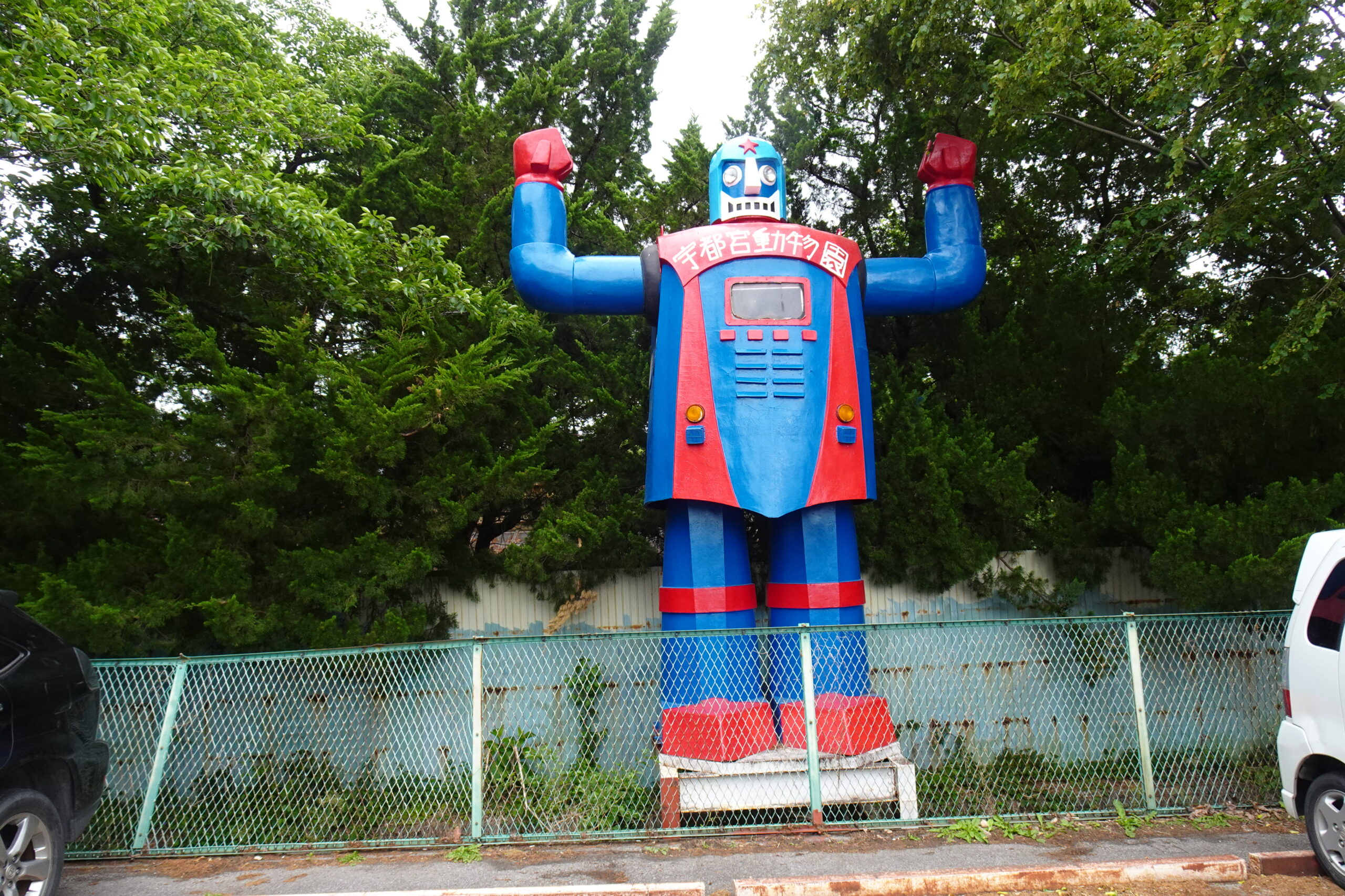 宇都宮動物園の駐車場にあるモニュメント