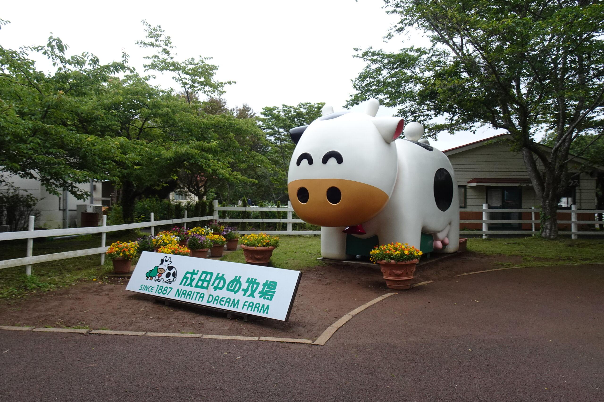 成田ゆめ牧場の入口のモニュメント