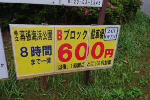 幕張海浜公園のBブロック駐車場は600円
