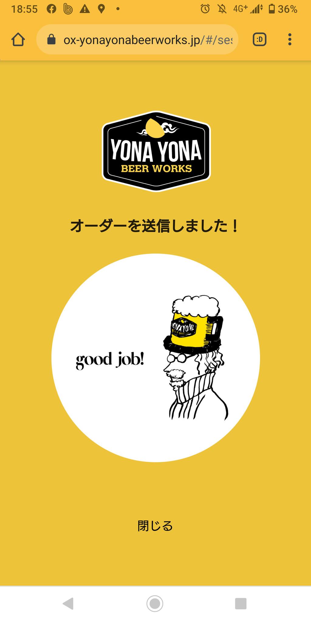 YONAYONABEERWORKS新宿東口店のセルフオーダー