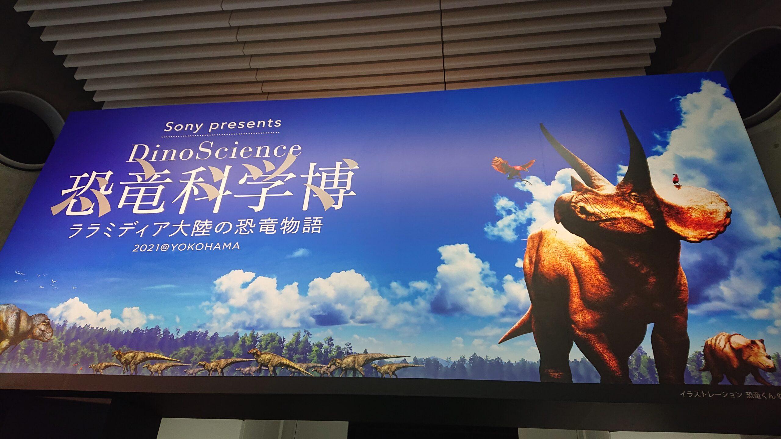 恐竜科学博の看板