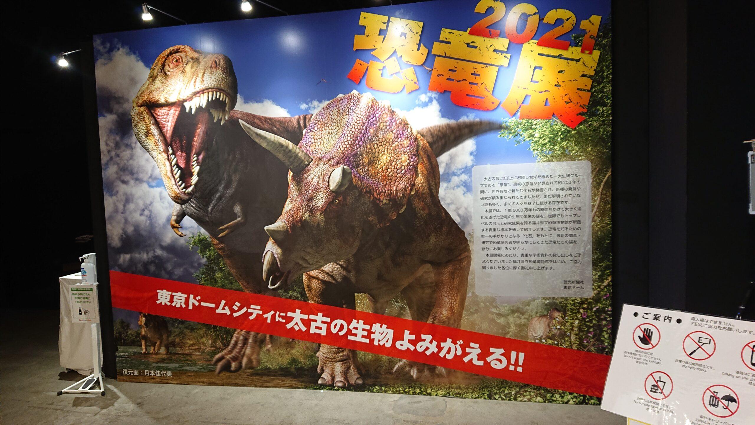 東京ドームシティで開催されている恐竜展2021のパネル