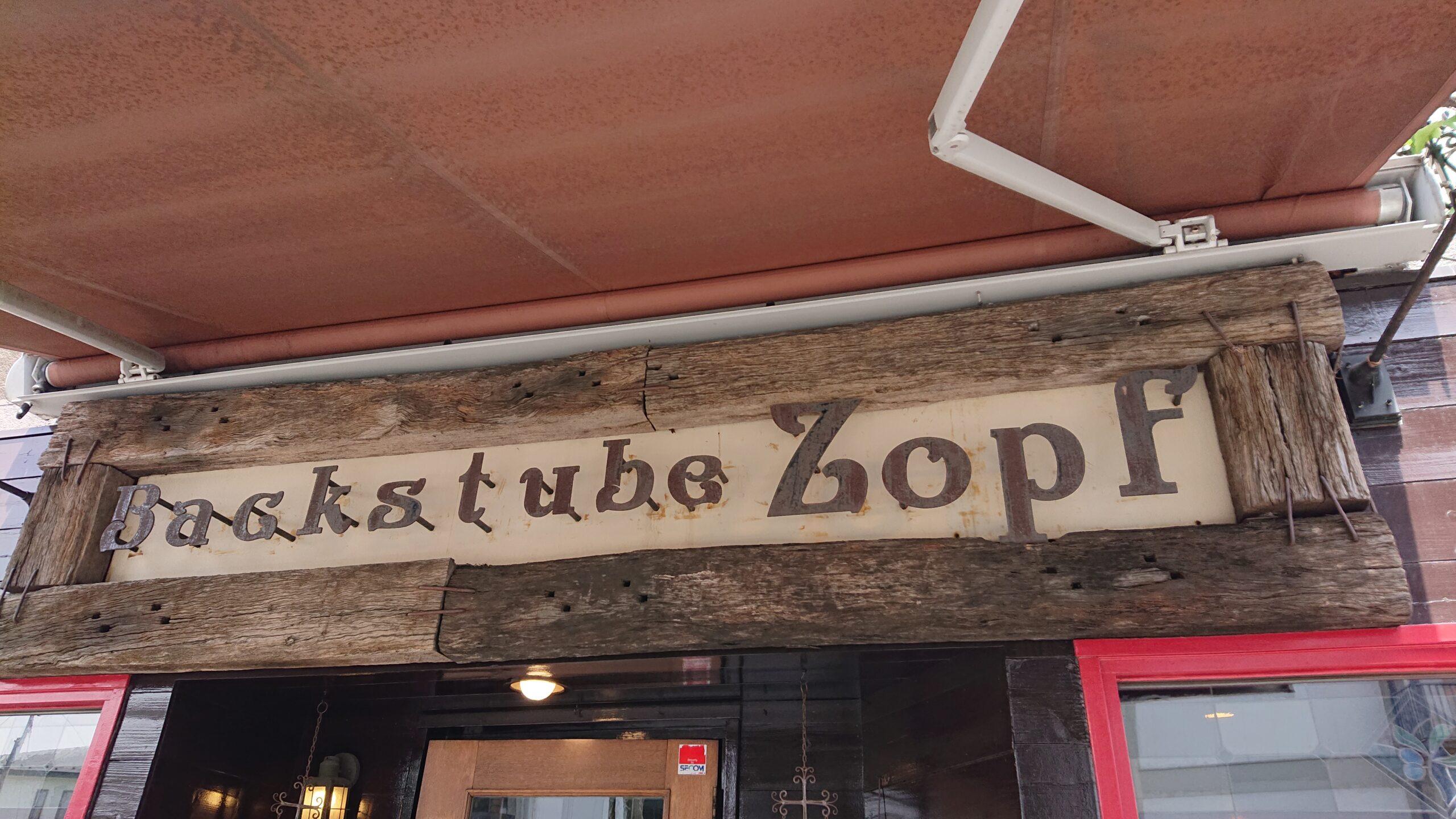 ツオップ松戸本店の看板
