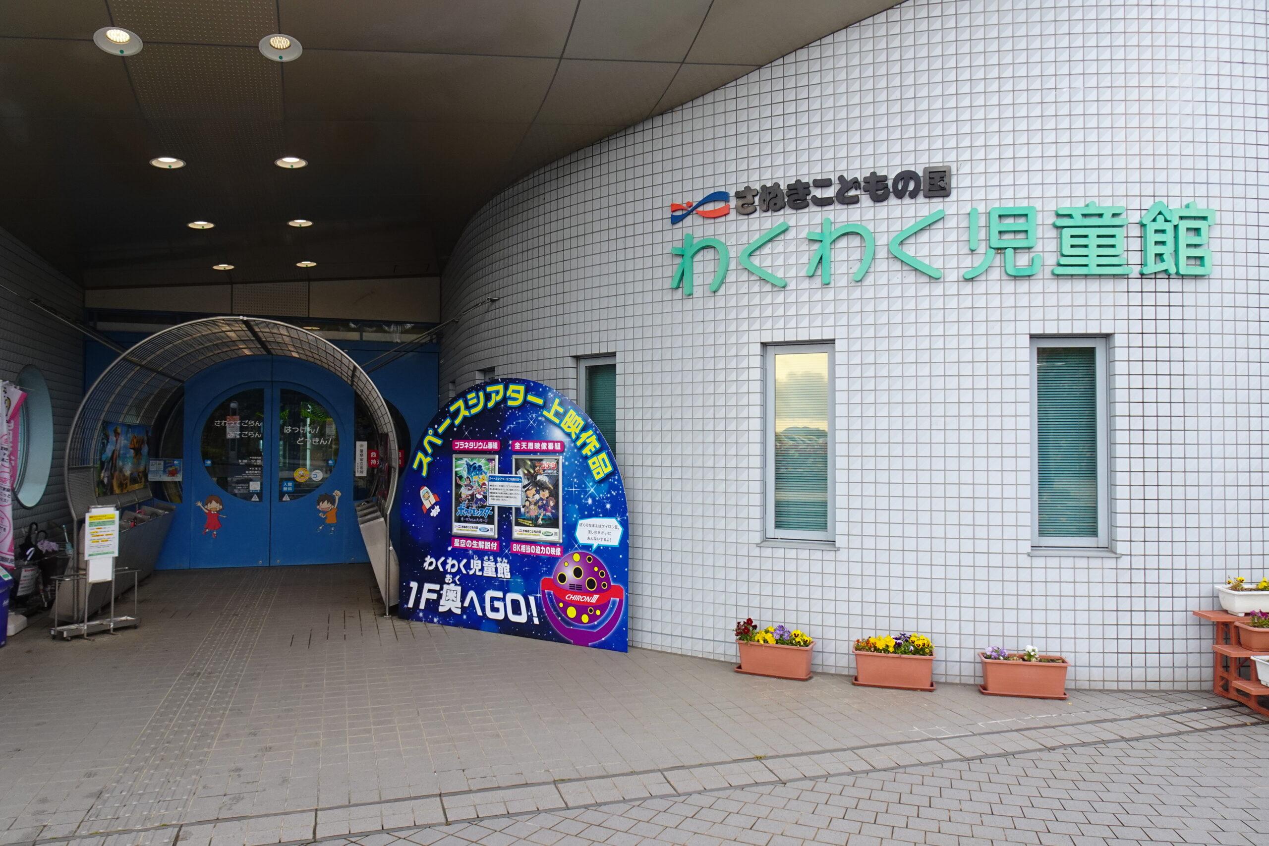 さぬきこどもの国にあるわくわく児童館の入口