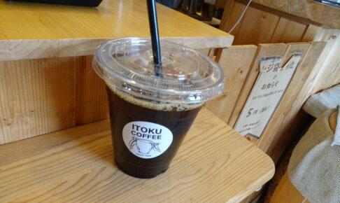 イトクコーヒー(ITOKU-COFFEE)のアイスコーヒー