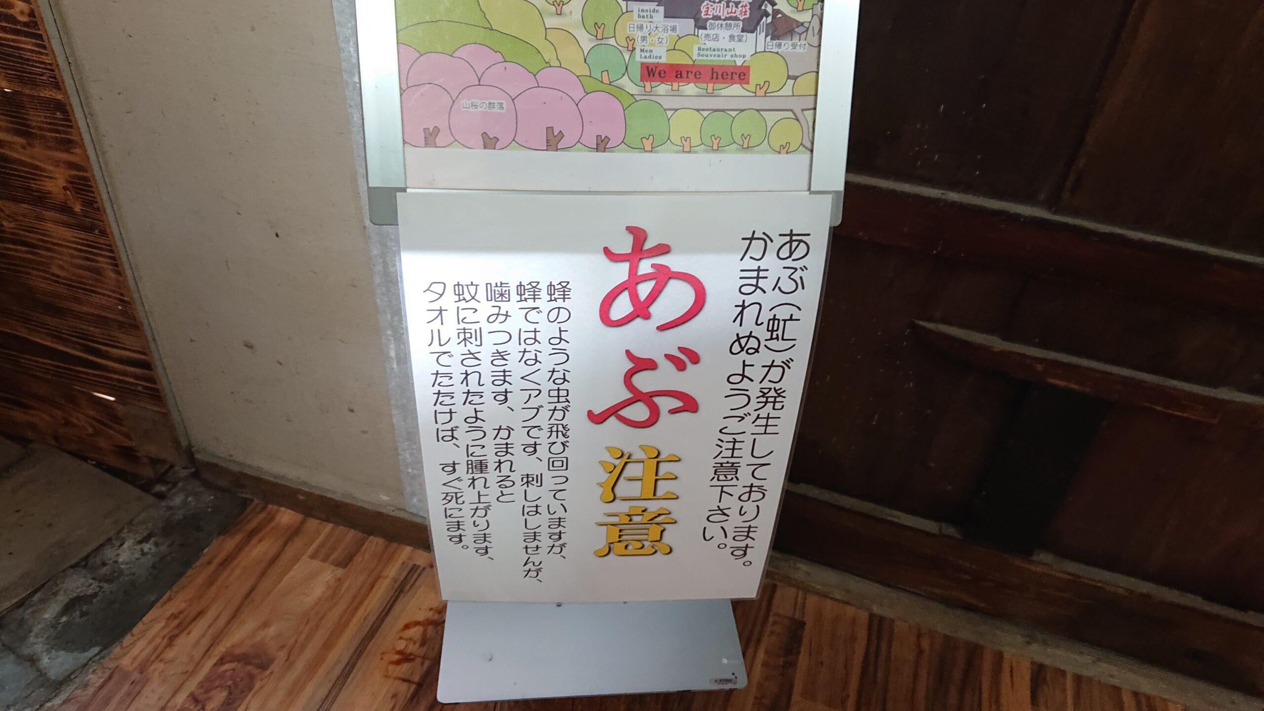 宝川温泉汪泉閣の露天風呂は夏季はあぶ注意