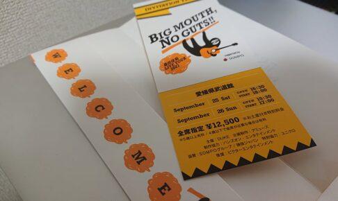 桑田佳祐ライブの紙チケット