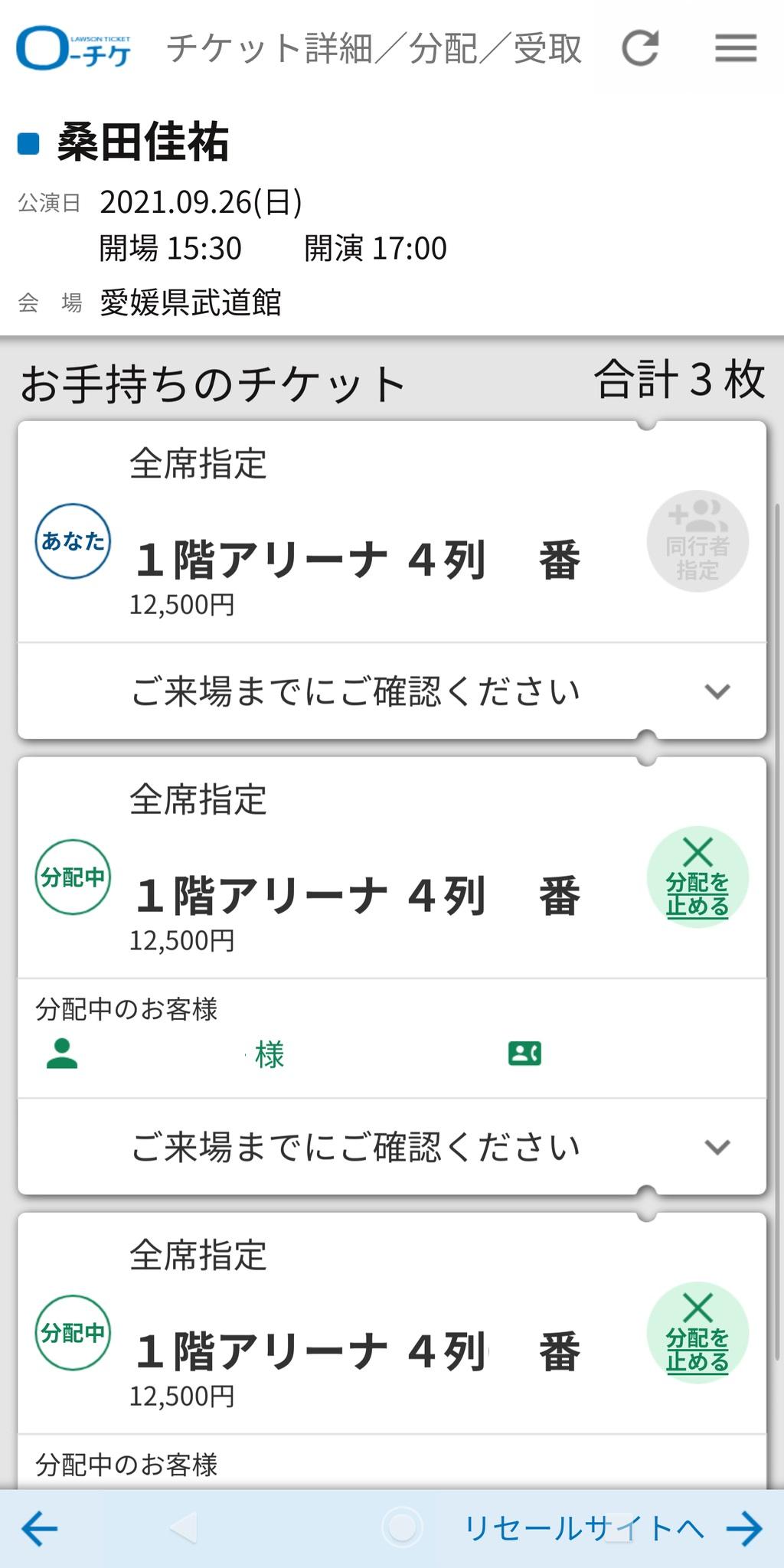 桑田佳祐ライブ愛媛県武道館は4列目でした!