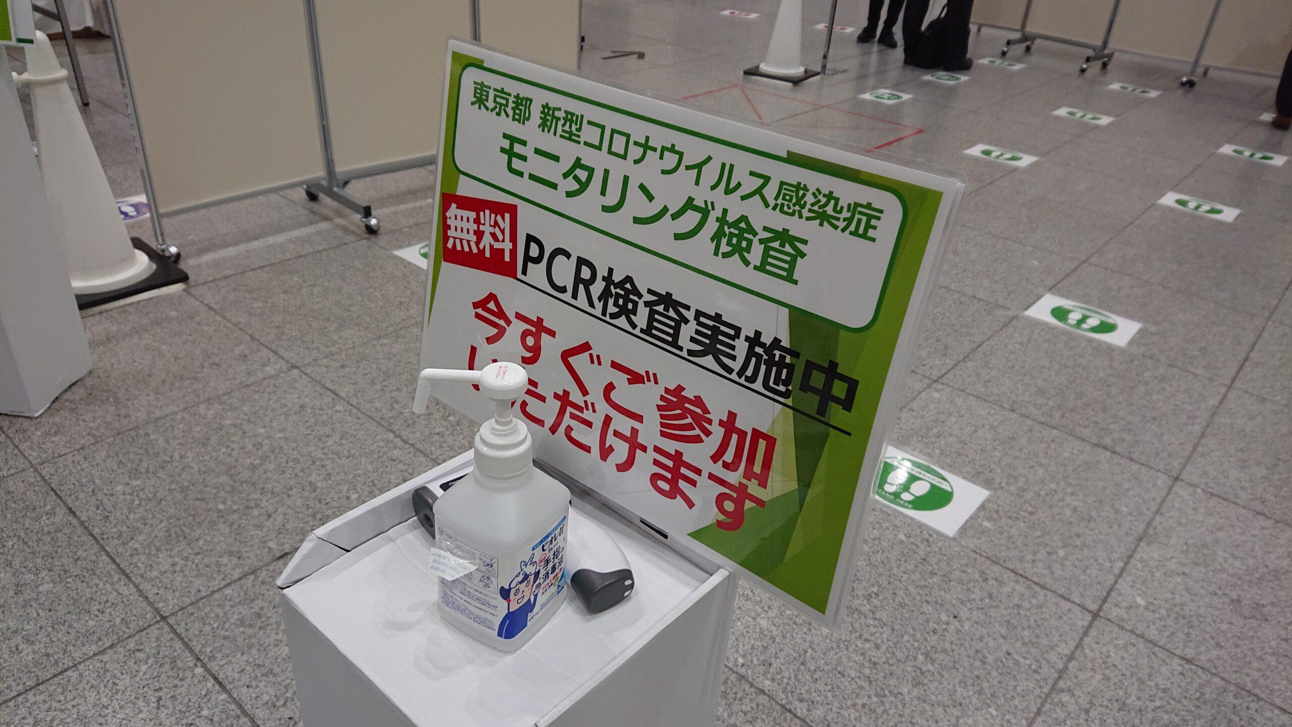 東京都が主催している「新型コロナウイルス感染症モニタリング検査」は誰でも参加可能